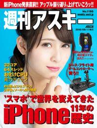 週刊アスキーNo.1195(2018年9月11日発行)