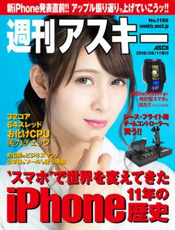週刊アスキーNo.1195(2018年9月11日発行)-電子書籍