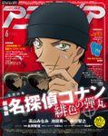 アニメディア2021年6月号