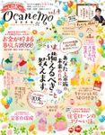 晋遊舎ムック ocanemo vol.4