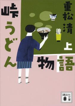 峠うどん物語 上-電子書籍