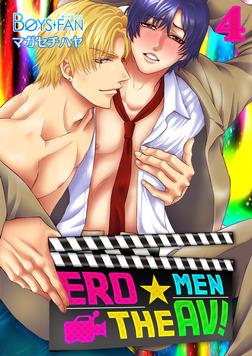 ERO☆MEN THE AV!(4)-電子書籍