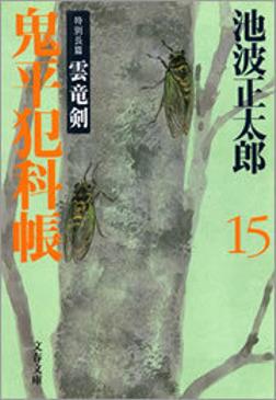 鬼平犯科帳(十五)-電子書籍
