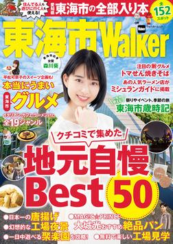 東海市Walker-電子書籍