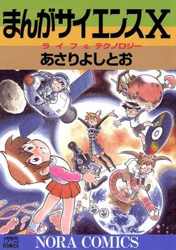 まんがサイエンス 10-電子書籍