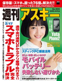 週刊アスキー 2015年 2/17号-電子書籍