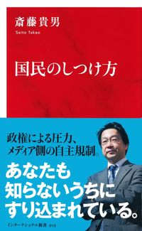 国民のしつけ方(インターナショナル新書)