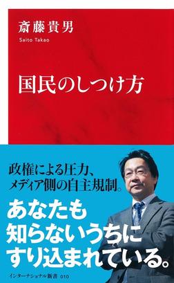国民のしつけ方(インターナショナル新書)-電子書籍