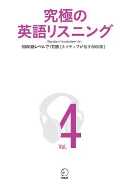 [音声DL付]究極の英語リスニング Vol.4 6000語レベルで1万語[ネイティブが話す6000語]-電子書籍