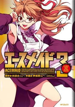 エースメイド 3-電子書籍