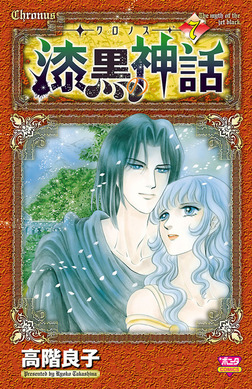 ‐クロノス‐ 漆黒の神話 7-電子書籍
