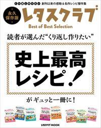 """読者が選んだ""""くり返し作りたい""""(レタスクラブMOOK)"""