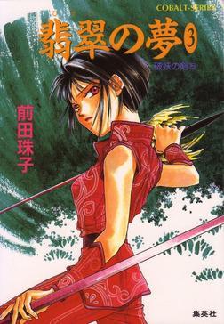 破妖の剣5 翡翠の夢3-電子書籍