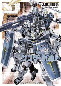 機動戦士ガンダム サンダーボルト(10)