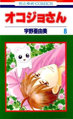 オコジョさん 8巻-電子書籍