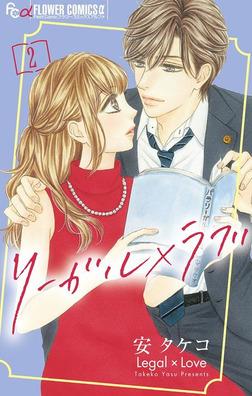 リーガル×ラブ(2)-電子書籍