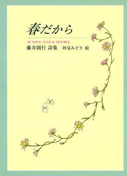 春だから-電子書籍