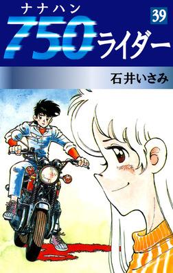 750ライダー(39)-電子書籍