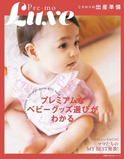 Pre-mo Luxe こだわりの出産準備-電子書籍