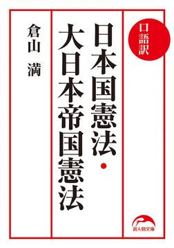 口語訳 日本国憲法・大日本帝国憲法-電子書籍
