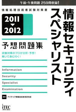 2011-2012 情報セキュリティスペシャリスト予想問題集-電子書籍