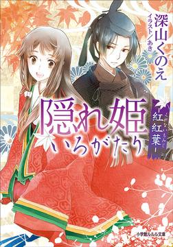 隠れ姫いろがたり -紅紅葉--電子書籍