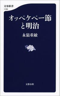 オッペケペー節と明治(文春新書)