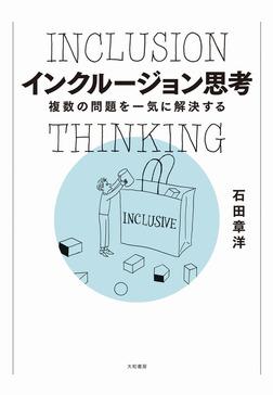 インクルージョン思考-電子書籍