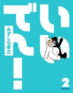 いいでん!(2)-電子書籍