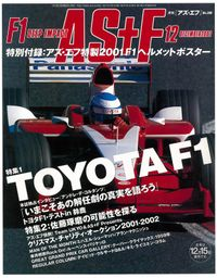 AS+F(アズエフ)2001年12月号