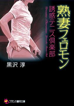熟妻フェロモン 誘惑テニス倶楽部-電子書籍