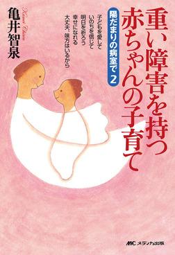 重い障害を持つ赤ちゃんの子育て 陽だまりの病室で2-電子書籍