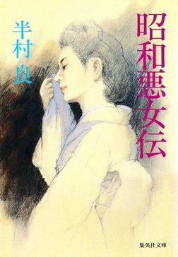 昭和悪女伝-電子書籍