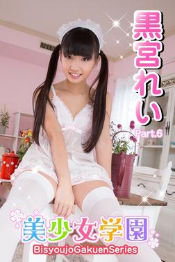 美少女学園 黒宮れい Part.6(Ver3.0)-電子書籍