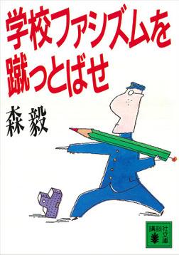 学校ファシズムを蹴っとばせ-電子書籍