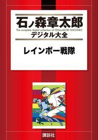 レインボー戦隊(石ノ森章太郎デジタル大全)