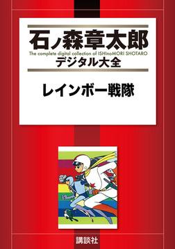 レインボー戦隊-電子書籍