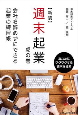 【新装】週末起業 虎の巻-電子書籍
