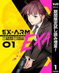 EX-ARM EXA エクスアーム エクサ【期間限定試し読み増量】 1