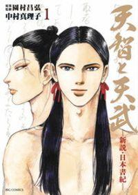 天智と天武 ―新説・日本書紀―(1)