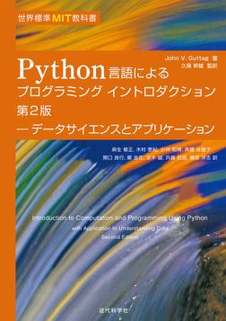 世界標準MIT教科書 Python言語によるプログラミングイントロダクション 第2版:データサイエンスとアプリケーション-電子書籍