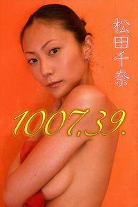松田千奈 1007,39.【image.tvデジタル写真集】
