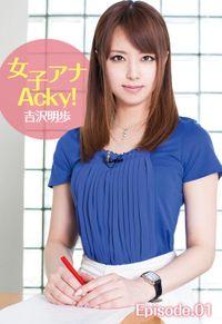 女子アナAcky! 吉沢明歩 Episode.01