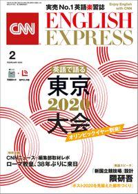 [音声DL付き]CNN ENGLISH EXPRESS 2020年2月号