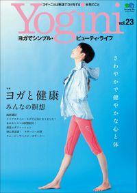 Yogini(ヨギーニ) (Vol.23)