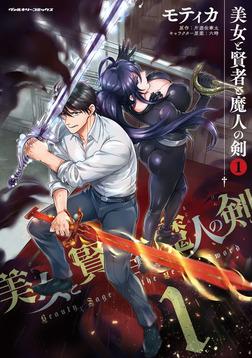 美女と賢者と魔人の剣1-電子書籍