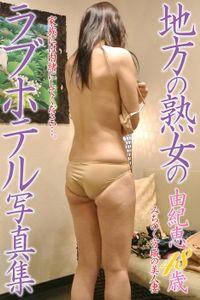 「地方の熟女のラブホテル写真集」 由紀恵 48歳