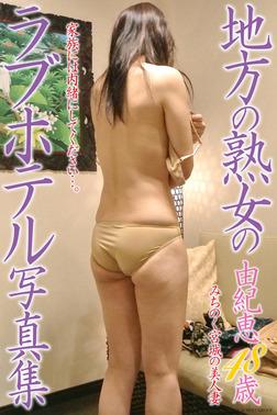 「地方の熟女のラブホテル写真集」 由紀恵 48歳-電子書籍