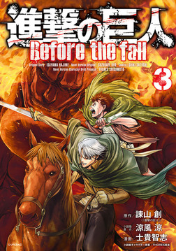 進撃の巨人 Before the fall(3)-電子書籍