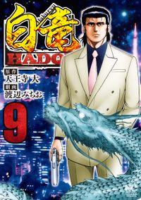 白竜HADOU 9